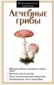 Лечебные грибы. Иллюстрированный справочник